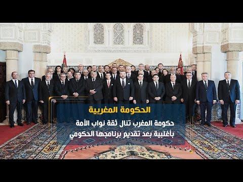 العرب اليوم - شاهد حكومة المغرب تنال ثقة نواب الأمة بأغلبية بعد تقديم برنامجها الحكومي