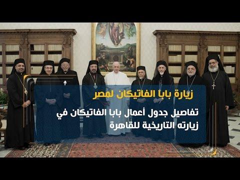 العرب اليوم - شاهد تفاصيل جدول أعمال بابا الفاتيكان