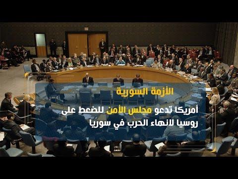 العرب اليوم - شاهد أميركا تدعو مجلس الأمن للضعط على روسيا