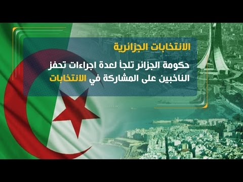 العرب اليوم - شاهد حكومة الجزائر تلجأ إلى إجراءات عدة
