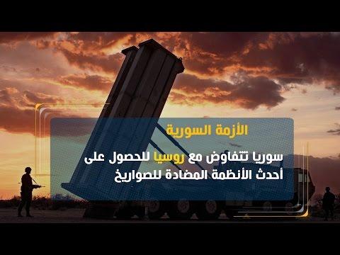 العرب اليوم - شاهد سورية تتفاوض مع روسيا في اتفاقات ثنائية