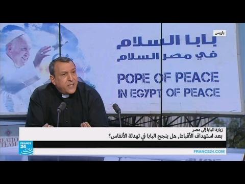 العرب اليوم - بالفيديو  القس ميشيل شفيق يحلل زيارة بابا الفاتيكان لمصر