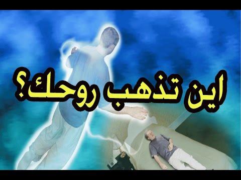 العرب اليوم - شاهد خروج روح الإنسان أثناء النوم الموتة الصغرى