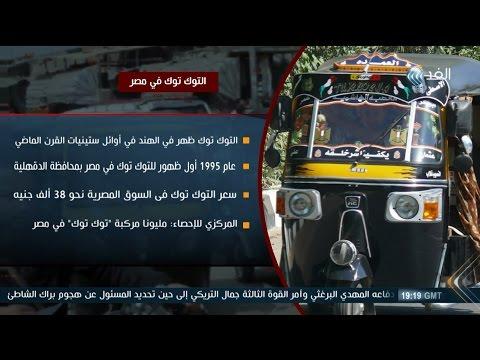 العرب اليوم - شاهد مبتكر السيارة البديلة لـالتوك توك يؤكّد أنّها ستوفر 290 مليون دولار