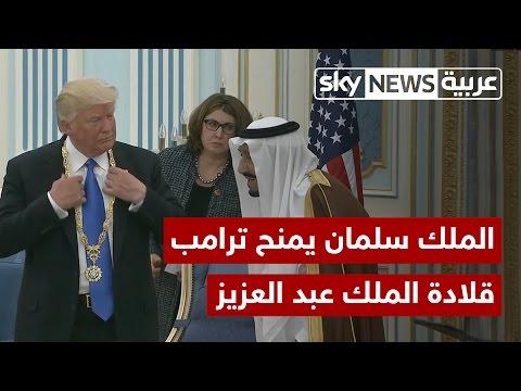 العرب اليوم - شاهد الملك سلمان يمنح ترامب قلادة الملك عبدالعزيز