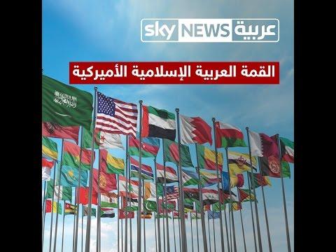 العرب اليوم - شاهد أهداف القمة العربية الإسلامية الأميركية