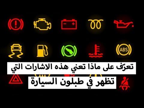 العرب اليوم - شاهد دلالة العلامات الموجودة في تابلوه السيارة