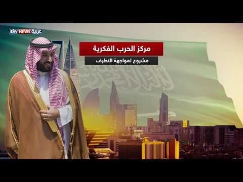 العرب اليوم - شاهد مركز الحرب الفكرية يطلق مشروعًا لمواجهة التطرف