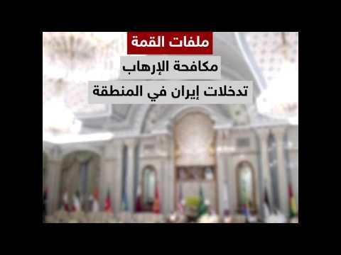 العرب اليوم - شاهد القمة الخليجية الأميركية ناقشت ملفات عدة