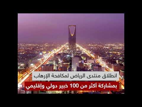 العرب اليوم - شاهد انطلاق منتدى الرياض لمكافحة التطرف