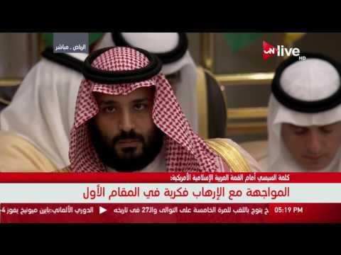 العرب اليوم - بالفيديو الملك سلمان يدعم الرؤيا المصرية لمكافحة الإرهاب