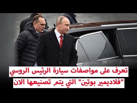 العرب اليوم - مواصفات سيارة الرئيس الروسي فلاديمير بوتين