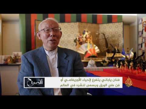 العرب اليوم - شاهد فن طي الورق باليابان يسعى للعالمية