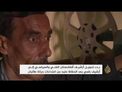 العرب اليوم - شاهد مساعٍ لتحويل إبداع أفغانستان الفني والسياسي إلى أرشيف رقمي