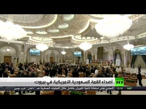 العرب اليوم - شاهد أصداء القمة السعودية الأميركية في بيروت