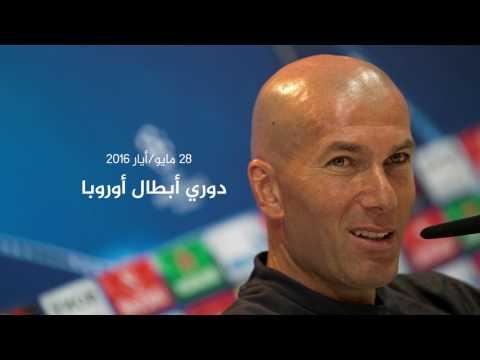 العرب اليوم - شاهد 4 ألقاب في مسيرة زيدان التدريبية مع ريال مدريد