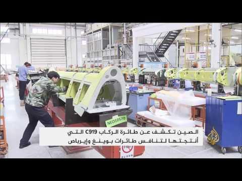 العرب اليوم - شاهد الصين تقتحم سوق الطيران التجاري بطائرتها الجديدة