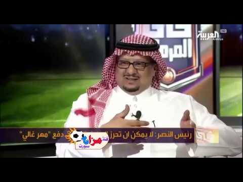 العرب اليوم - شاهد حوار مع رئيس النصر فيصل بن تركي