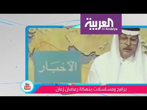 العرب اليوم - بالفيديو  مقاطع ستحرك مشاعرك عن رمضان في الماضي