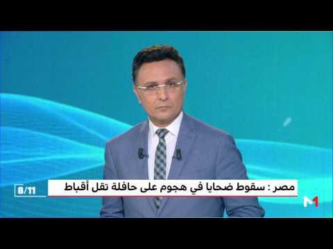 العرب اليوم - شاهد ارتفاع حصيلة ضحايا الهجوم بالرصاص على أقباط في مصر
