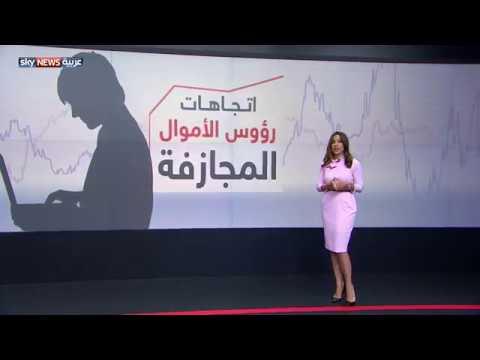 العرب اليوم - بالفيديو  رؤوس الأموال المجازفة والقطاعات التي تفضل الاستثمار بها