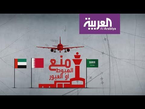 العرب اليوم - السعودية والإمارات والبحرين تغلق أجوائها بوجة الطائرات القطرية فقط