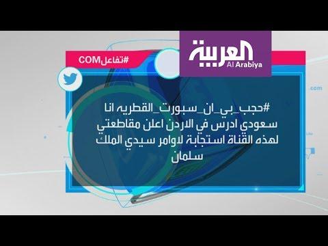 العرب اليوم - شاهد إيقاف قنوات بي إن سبورت القطرية