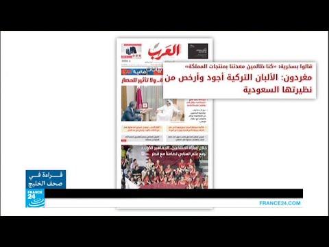 العرب اليوم - شاهد موجة من السخرية في قطر
