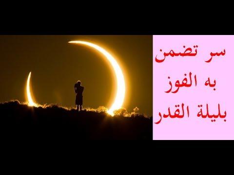 العرب اليوم - شاهد 3 خطوات ضرورية للاستفادة بأجر ليلة القدر
