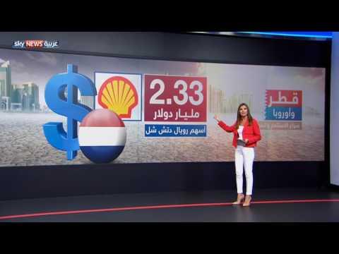 العرب اليوم - شاهد قطر وأوروبا في صراع الاستثمار والنفوذ