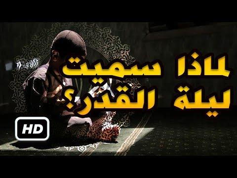 العرب اليوم - شاهد سبب تسمية ليلة القدر بهذا الاسم