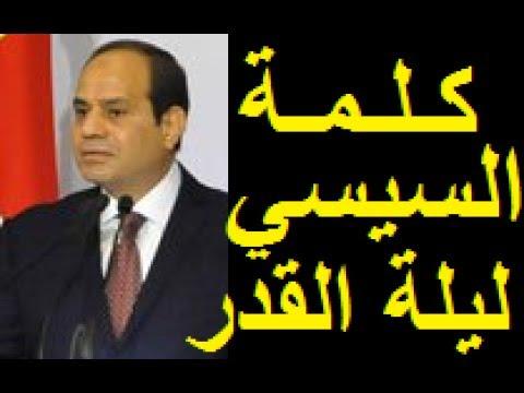 العرب اليوم - شاهد كلمة الرئيس عبدالفتاح السيسي في ليلة القدر
