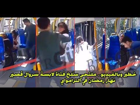العرب اليوم - بالفيديو  ملتحٍ يعنف فتاة تلبس سروال قصير