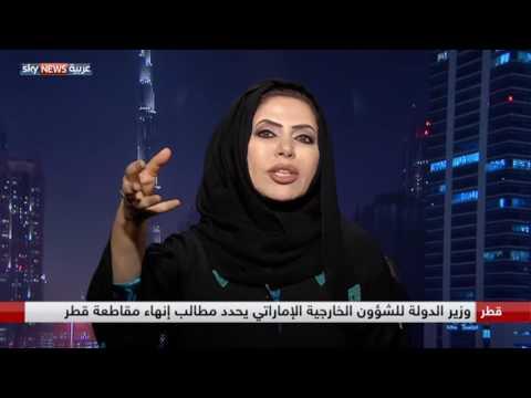 العرب اليوم - شاهد ابتسام الكتبي تؤكد أن وزير الدولة للشؤون الخارجية الإماراتي يًحدد مطالب إنهاء مقاطعة قطر