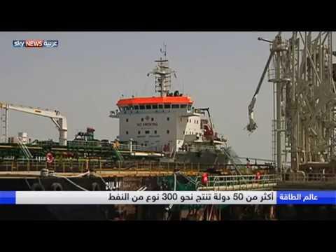 العرب اليوم - شاهد العوامل والمؤشرات التي تتحكم في سوق النفط