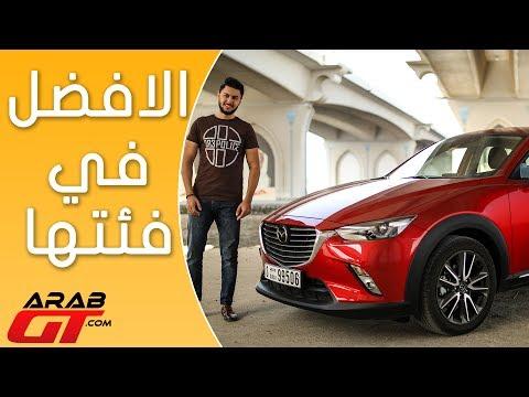 العرب اليوم - مازدا سي اكس3 موديل 2017