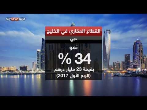 العرب اليوم - شاهد القطاع العقاري في دول الخليج