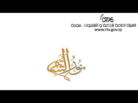 العرب اليوم - شاهد بث مباشر لصلاة العشاء من جامع سعد بن معاذ في دمشق