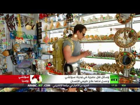 العرب اليوم - وسائل نقل عصرية في مدينة سوتشي وعسل نحلها علاج طبيعي للإنسان
