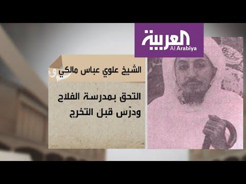 العرب اليوم - شاهد السيرة الذاتية للشيخ علوي عباس مالكي