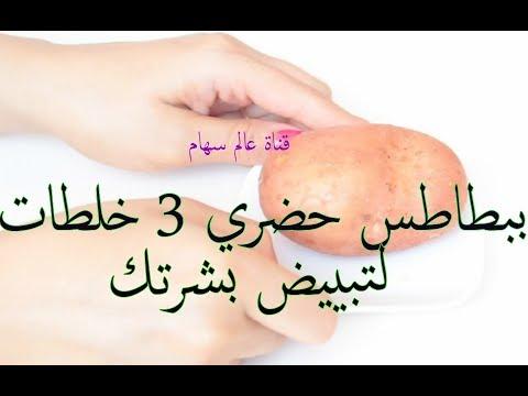 العرب اليوم - شاهد 3 خلطات مميّزة لتبييض البشرة الحساسة