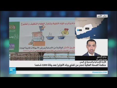 العرب اليوم - وباء الكوليرا يحصد المزيد من الضحايا في اليمن