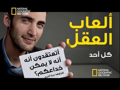 العرب اليوم - شاهد ثلاثة ألغاز لن تستطيع حلّها بردود صحيحة