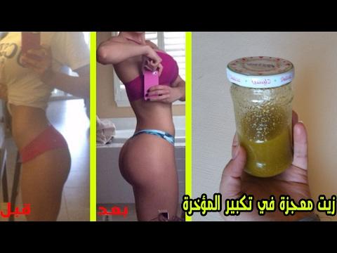 العرب اليوم - وصفة جديدة ومميّزة لتكبيرالمؤخرة والصدر بزيت الحلبة