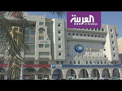 العرب اليوم - شاهد الإفلاس يهدد بنوك قطر بسحب ودائع السعودية والإمارات