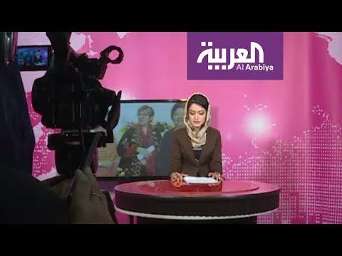 العرب اليوم - إطلاق أول قناة نسائية في أفغانستان