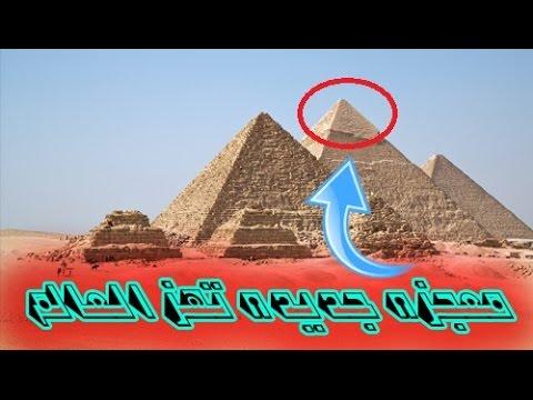 العرب اليوم - اكتشاف معجزة في مصر تهزّ علماء الغرب