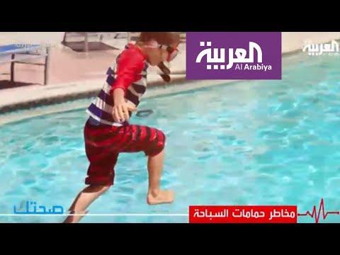 العرب اليوم - شاهد مخاطر حمامات السباحة