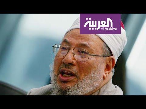 العرب اليوم - شاهد الإعلام الغربي يسلط الضوء على خطر القرضاوي