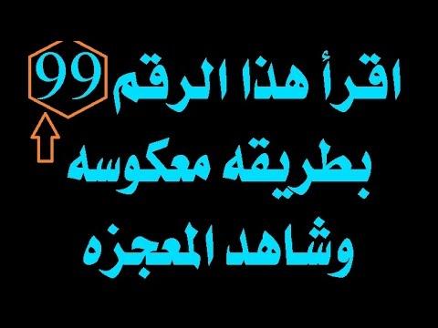 العرب اليوم - بالفيديو  رقم يمنع عنك الهم والحزن إذا قرأته بهذه الطريقة